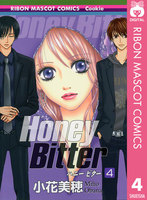 Honey Bitter 4巻 - 漫画
