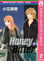 Honey Bitter 7巻 - 漫画