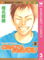 CRAZY FOR YOU 3巻 - 漫画