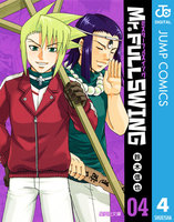 Mr.FULLSWING 4巻 - 漫画