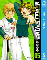 Mr.FULLSWING 5巻 - 漫画