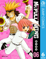 Mr.FULLSWING 6巻 - 漫画
