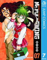 Mr.FULLSWING 7巻 - 漫画
