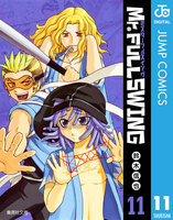Mr.FULLSWING 11巻 - 漫画