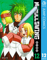 Mr.FULLSWING 12巻 - 漫画