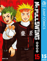 Mr.FULLSWING 15巻 - 漫画