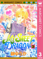 MY SWEET DRAGON 3巻 - 漫画