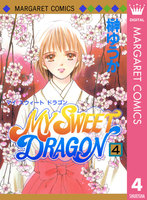 MY SWEET DRAGON 4巻 - 漫画