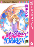 MY SWEET DRAGON 6巻 - 漫画