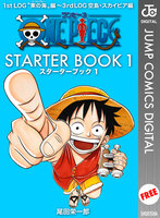 ONE PIECE STARTER BOOK - 漫画