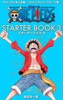 ONE PIECE STARTER BOOK 3巻