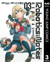ROBOTICS;NOTES REVIVAL LEGACY 3巻 - 漫画