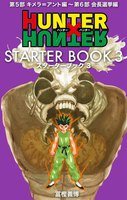 HUNTER×HUNTER STARTER BOOK 3巻