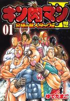 キン肉マンII世 究極の超人タッグ編 (1)