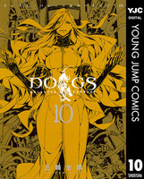 DOGS / BULLETS & CARNAGE 10巻 - 漫画