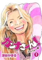 カンナさーん!の原作マンガを無料立ち読みしてみる!