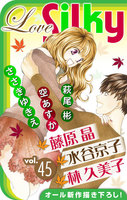 Love Silky Vol.45 - 漫画