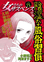 女たちのサスペンス vol.18 陰湿な風俗習慣