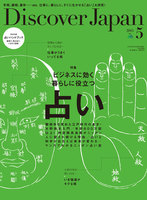 Discover Japan 2015年5月号