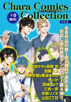 【無料版】Chara Comics Collection VOL.4