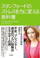 スタンフォードのストレスを力に変える教科書 ケリー・マクゴニガル/神崎朗子 大和書房 1280円 (税別) 獲得ポイント 13pt (1%還元)