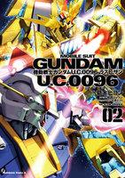 機動戦士ガンダム U.C.0096 ラスト・サン(2)