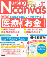 Nursing Canvas 2016年1月号