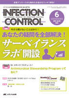 INFECTION CONTROL ICTのための医療関連感染対策の総合専門誌 第26巻6号(2017-6)