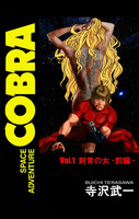 SPACE ADVENTURE COBRA - 漫画