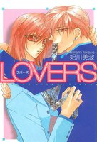 LOVERS - 漫画