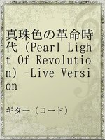 真珠色の革命時代(Pearl Light Of Revolution)-Live Version