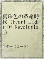 真珠色の革命時代(Pearl Light Of Revolution)