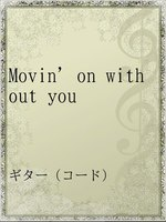 Movin'on without you
