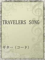 TRAVELERS SONG