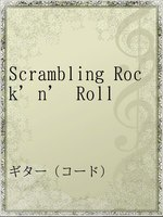 Scrambling Rock'n' Roll
