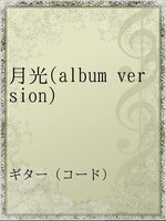 月光(album version)