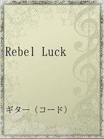 Rebel Luck