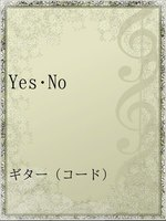 Yes・No