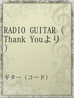 RADIO GUITAR(Thank Youより)
