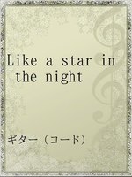 Like a star in the night