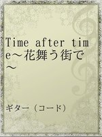 Time after time~花舞う街で~