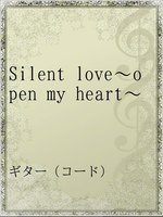 Silent love~open my heart~