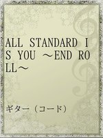 ALL STANDARD IS YOU ~END ROLL~