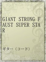 GIANT STRONG FAUST SUPER STAR