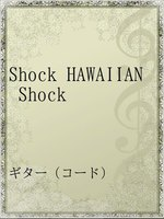 Shock HAWAIIAN Shock