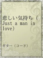 悲しい気持ち(Just a man in love)