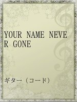 YOUR NAME NEVER GONE