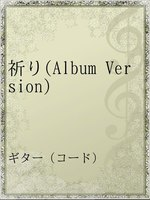 祈り(Album Version)