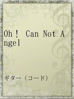 Oh! Can Not Angel