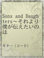 Sons and Daughters~それより僕が伝えたいのは